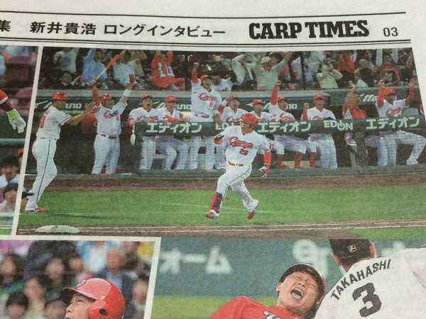 新井CARPTIMES20150511