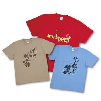 2020新商品1_回文Tシャツ1