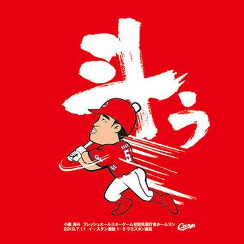 2019斗う小園Tシャツ2