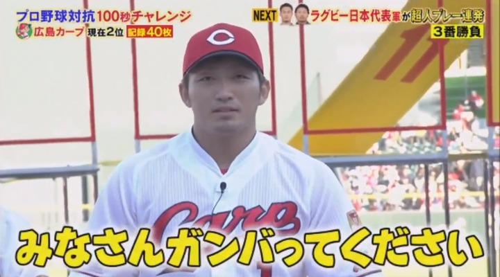 20191130炎の体育会TV78