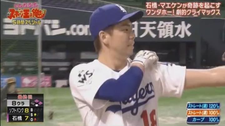 20180102リアル野球BAN51