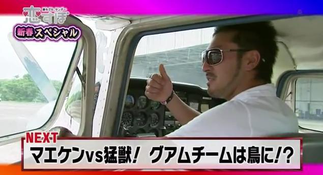 恋すぽ新春SP菊池久本マエケン068