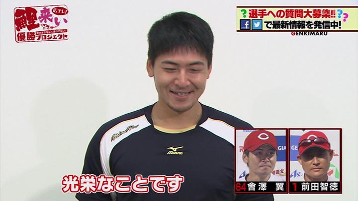 會澤前田4