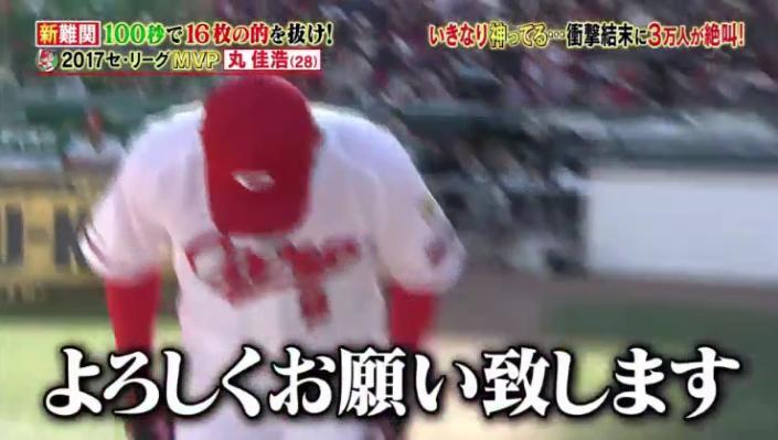 20171202炎の体育会TV140