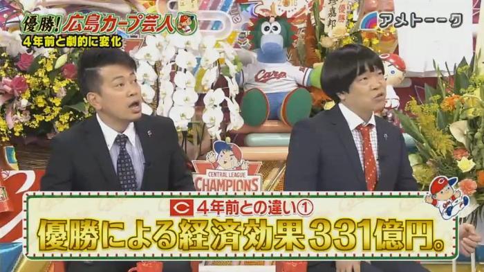 カープ芸人第三弾108