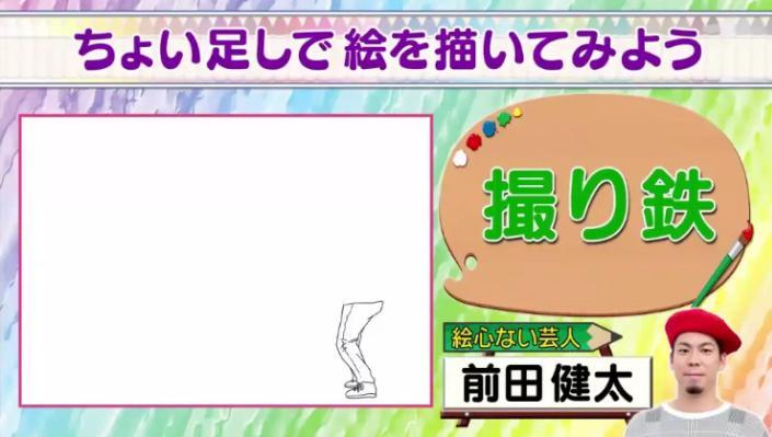 20190321アメトーーク絵心ない芸人42