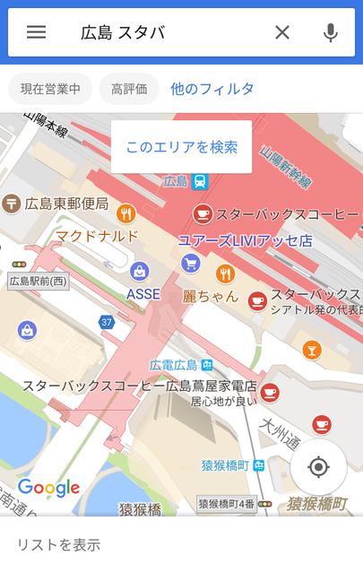 広島観光531