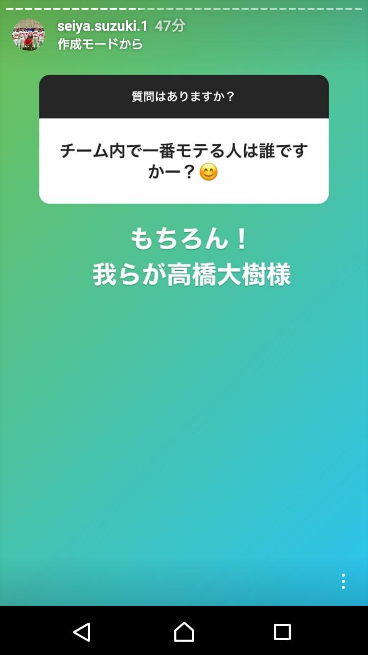 20200402鈴木誠也インスタ質問013