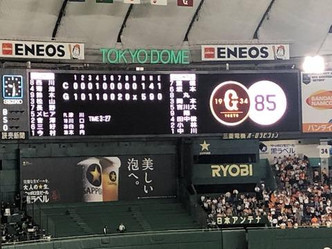 20190913巨人戦1