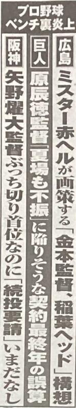 週刊実話20210624
