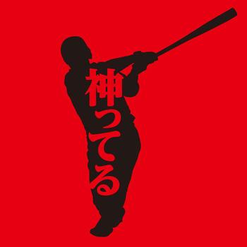 鈴木誠也サヨナラホームランTシャツ7