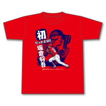 2019坂倉初ホームランTシャツ1