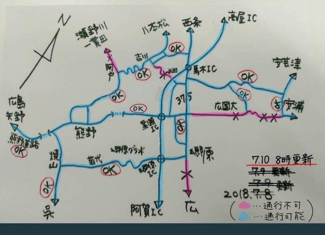 201807西日本豪雨災害12