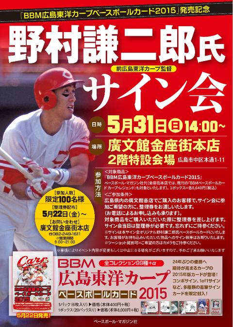 謙二郎サイン会20150531