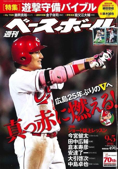 週刊ベースボール20160824_1