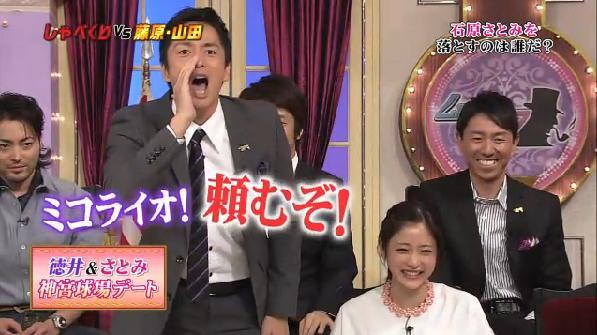 しゃべくりミコライオ徳井36