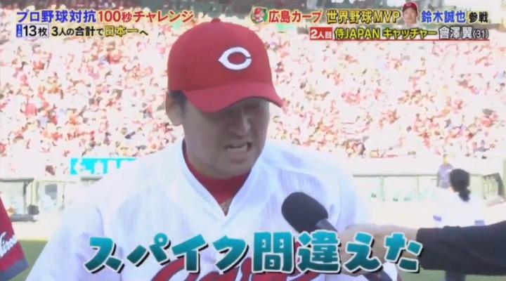 20191130炎の体育会TV49