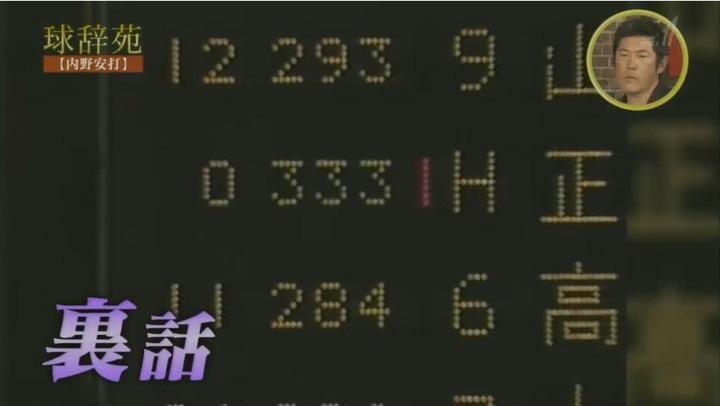20171216球辞苑_内野安打271