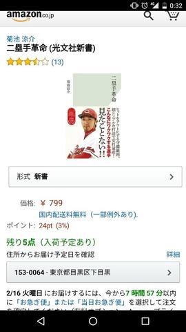 二塁手革命1