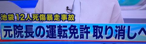 【悲報】池袋12人死傷暴走事故の飯塚元院長、運転免許取り消しになってしまう