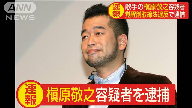 【悲報】 覚醒剤で逮捕された槇原敬之さん、近隣住民に本当の顔を暴露されてしまう