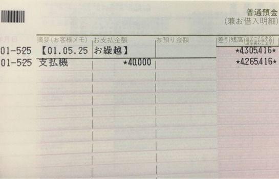 社会人6年目の俺氏の貯金通帳(※画像あり)