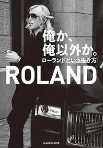 【悲報】ROLANDさん、ホストクラブ閉店の模様・・・・
