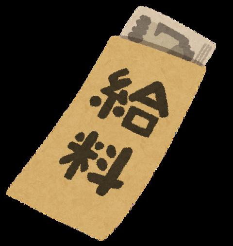【悲報】新卒俺「給料日だ!どれどれ...w」ペラッ