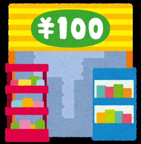 100均で買うのはやめとけって商品wwwwwwww