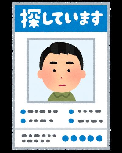 【怖い】 日本では9歳以下の児童の行方不明者は年々増加していることが判明