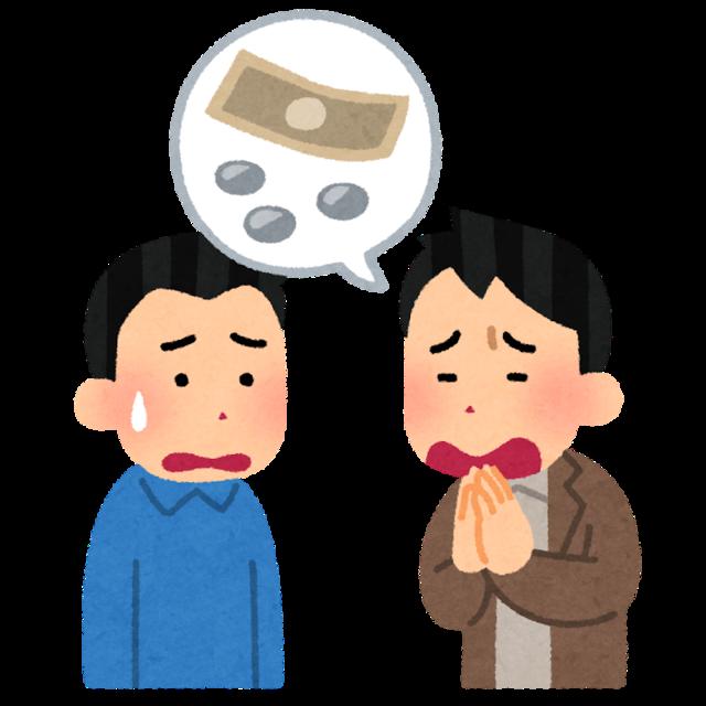 【悲報】トッモ「明日遊ぶときに金返すわ」ぼく「はい」トッモ「嫁が熱出したからやっぱ無理」