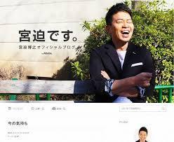 【あの人は今】宮迫博之さん『復帰してほしい芸能人』2位で喜ぶwwww