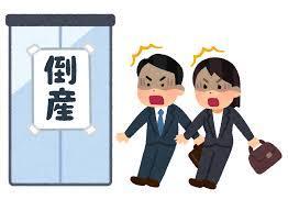 【悲報】「ステーキけん」の元運営会社が事業停止、破産ってよ・・・・