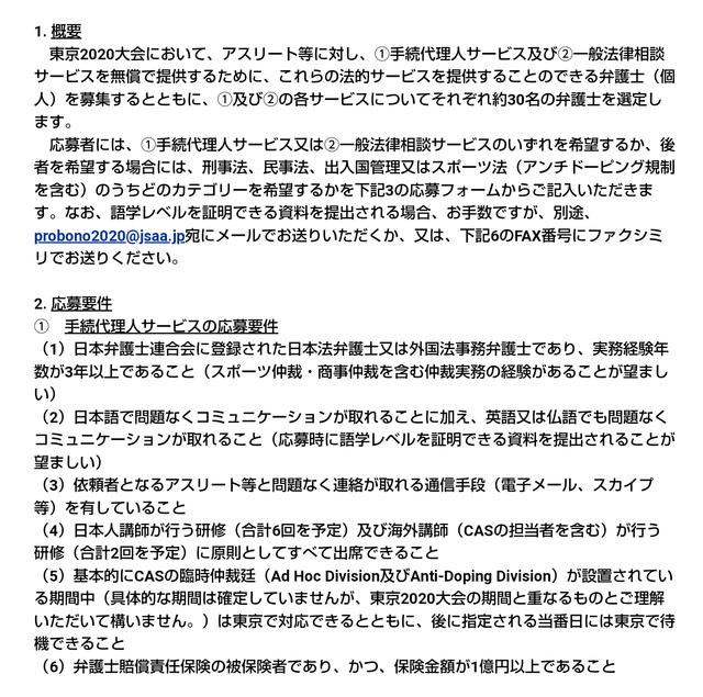 【悲報】小池百合子「ほいよ。これ、東京五輪・アチアチ・弁護士ボランティア応募要件ね」