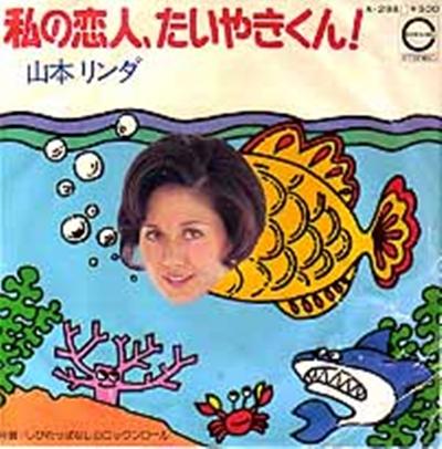 watashinokoibitotaiyakikun