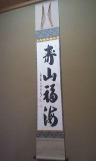 sオリジナル寿山福海