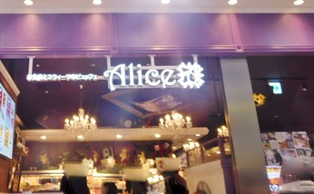 &sweets! sweets! buffet! ALICE