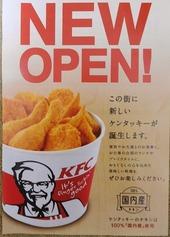 ケンタッキーフライドチキン 北広島大曲店
