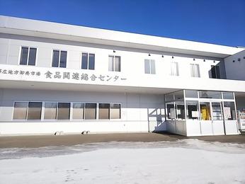 食品関連総合センター