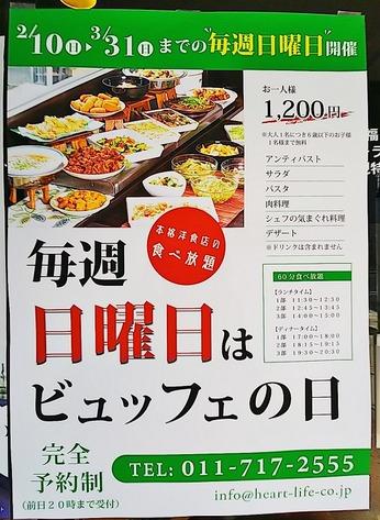 1200円!!
