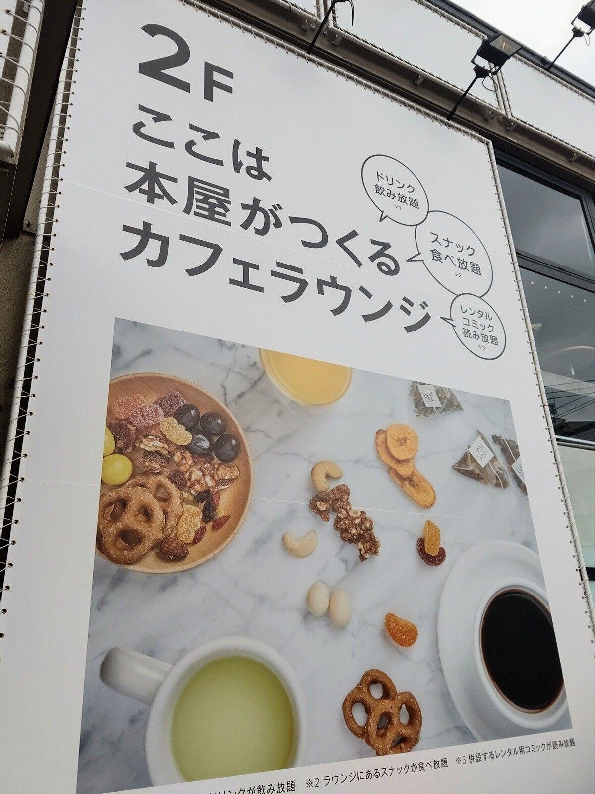 飲み 放題 tsutaya