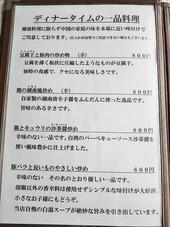 ディナーメニュー1