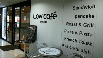 ロウカフェ 白石ガーデンプレイス店