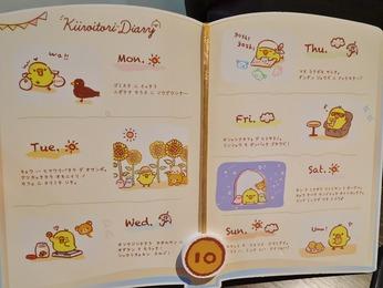 キイロイトリの絵日記