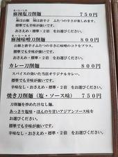 刀削麺メニュー2