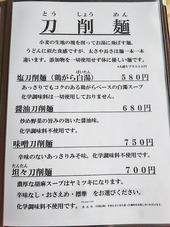 刀削麺メニュー1