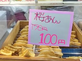 100円?!