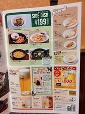 219円サイドメニュー!
