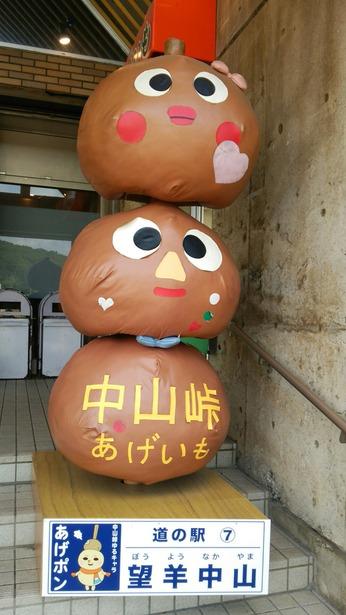 ニセコ ~ 白樺山荘本店