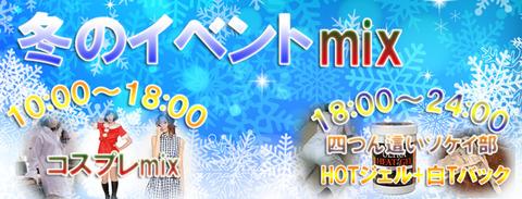 イベントmix